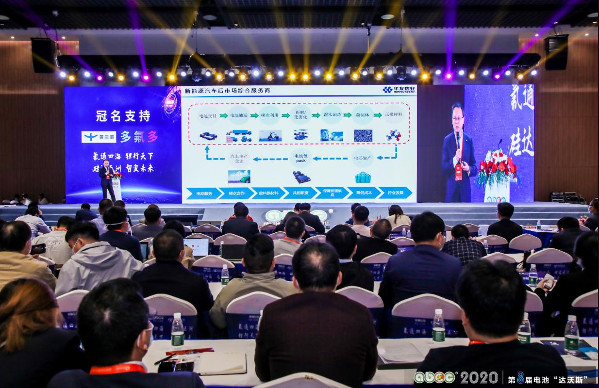 华友循环鲍伟:退役动力锂电池综合利用探索与研究