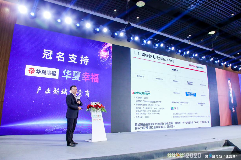 江西赣锋锂业股份有限公司副总裁刘明
