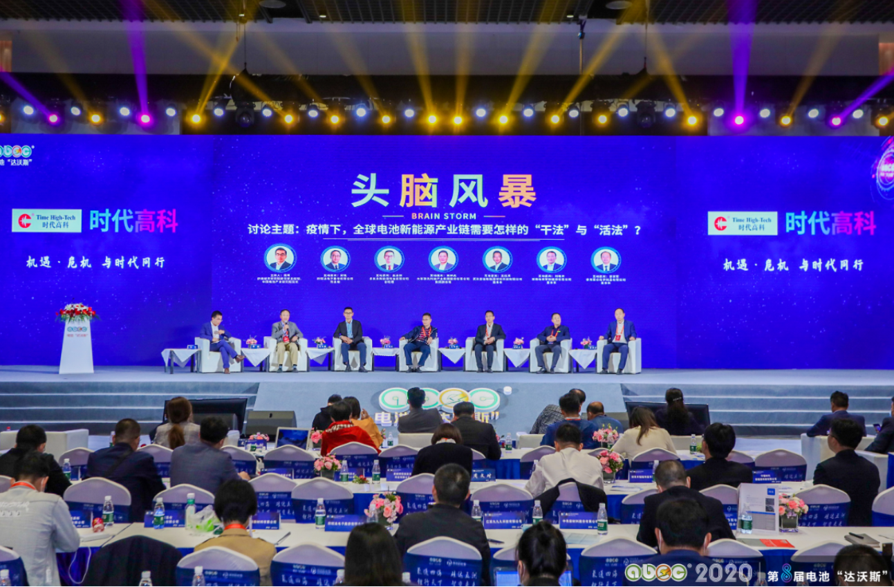 """第8届电池""""达沃斯""""论坛暨展会在长沙宁乡举办"""