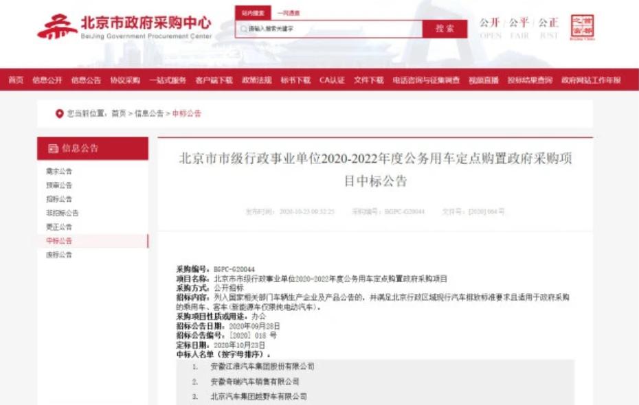 北京行政单位公务用车采购公开招标 蔚来等4家新造车企中标