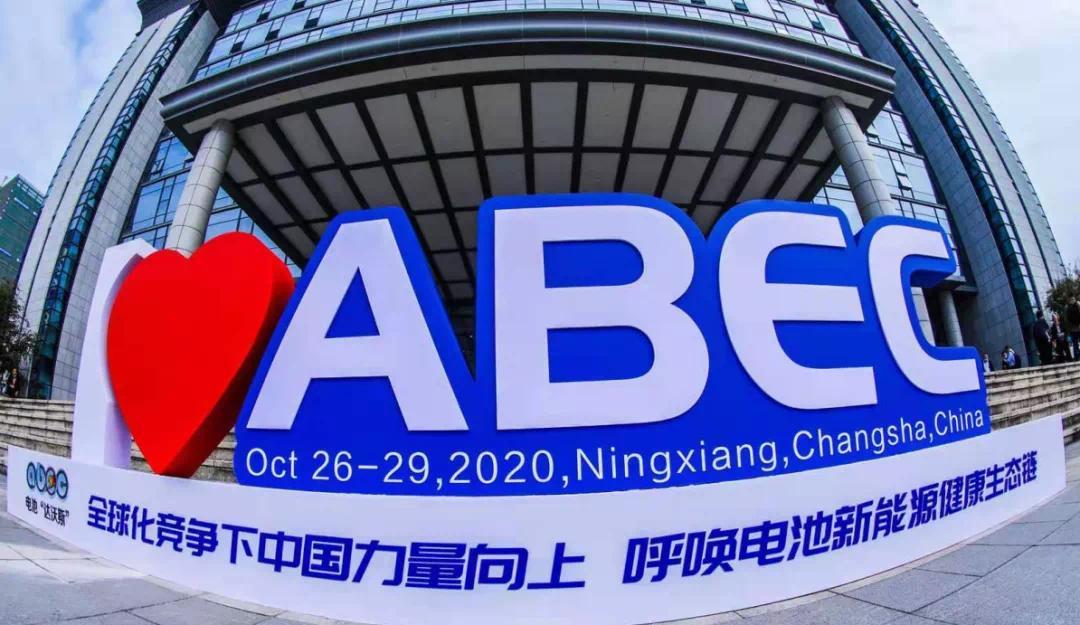 """ABEC 2020│第8届电池""""达沃斯""""论坛精神堡垒"""