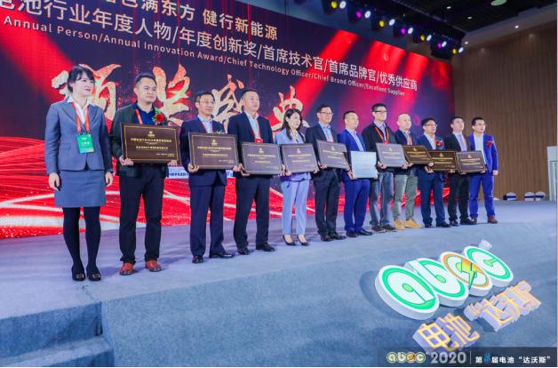 惠强新材获评2020年中国电池行业优秀供应商 匠心智制精品