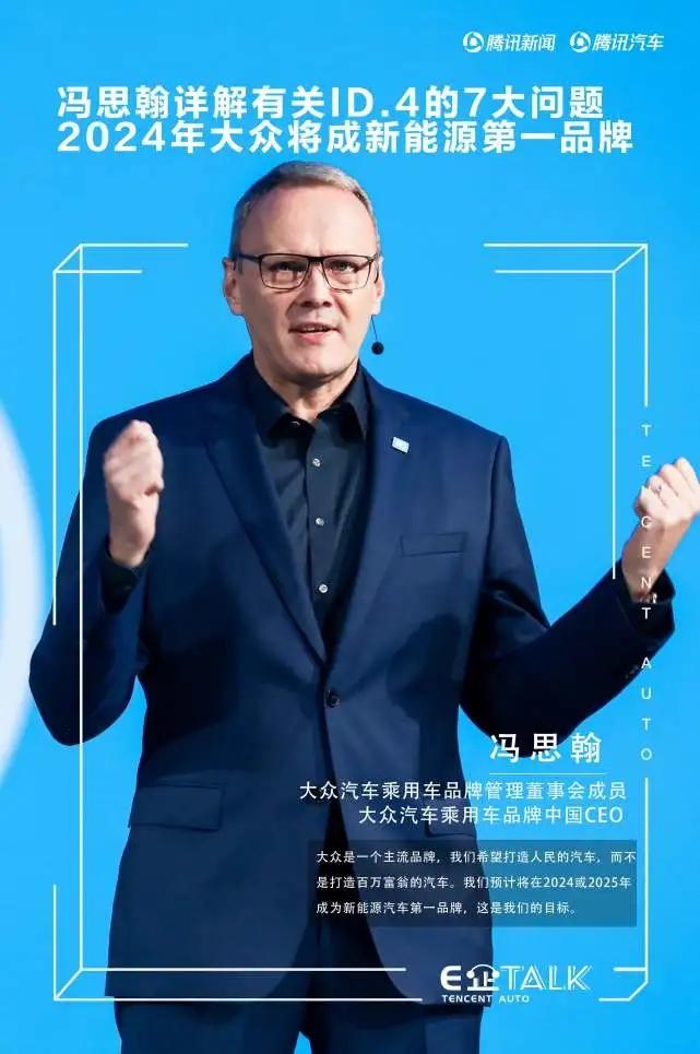 冯思翰详解ID.4的7大问题 称2024年大众将成新能源第一品牌