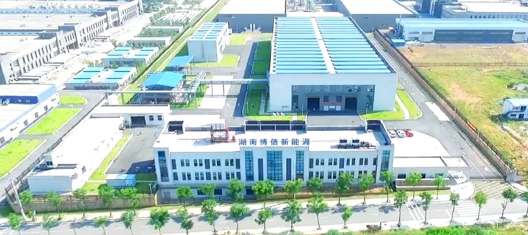 湖南博信新能源科技有限公司