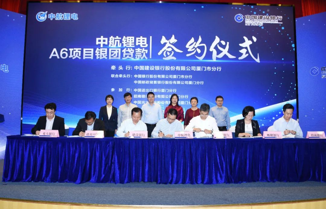 中航锂电A6项目获25亿元银团贷款 首期预计第四季度投产