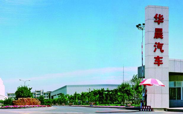 华晨集团破产重整终落地 旗下上市公司及合资公司不受影响