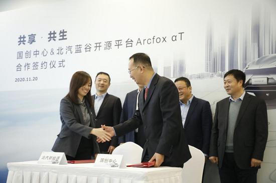 联手国创中心 蓝谷麦格纳ARCFOX αT平台技术今起开源