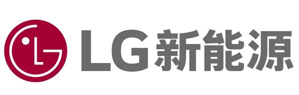 LG新能源正式成立 预计今年销售额13兆韩元