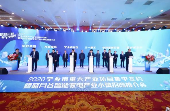 总投资10亿元 中科星城石墨5万吨负极材料项目落户宁乡高新区