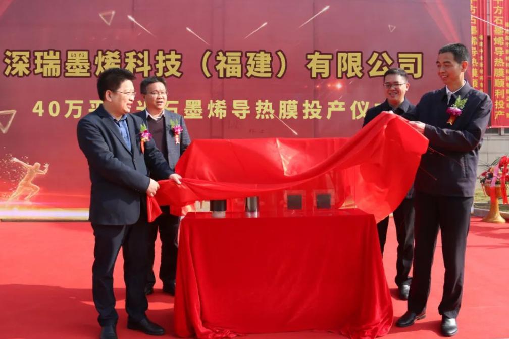 贝特瑞旗下深瑞墨烯40万平米石墨烯导热膜项目正式投产