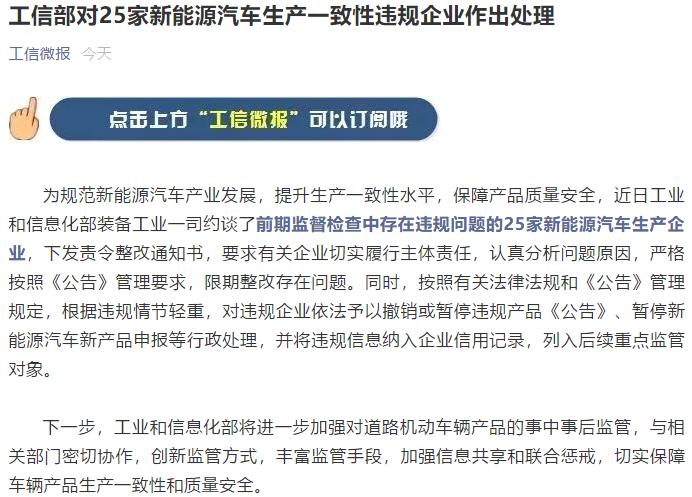工信部对25家新能源汽车生产一致性违规企业作出处理