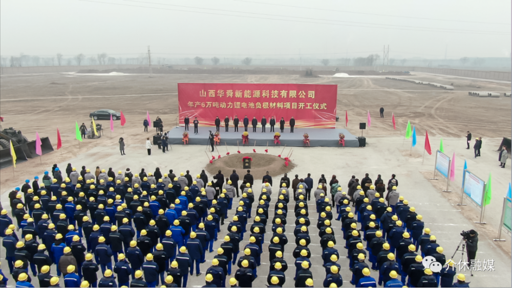 介休市:山西华舜新能源科技有限公司年产6万吨动力锂电池负极材料项目开工