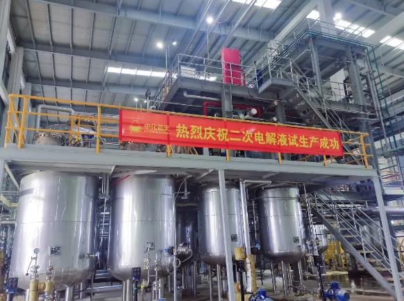 中化蓝天锂离子电池电解液项目试生产成功