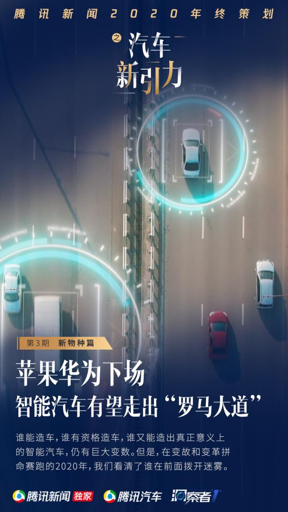 """苹果华为下场 智能汽车有望走出""""罗马大道"""""""