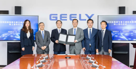 吉利控股与富士康组建合资公司 欲为全球汽车企业代工