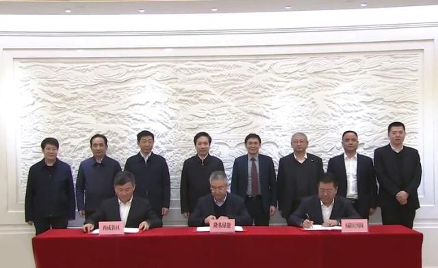 西咸新区与隆基绿能科技股份有限公司达成合作