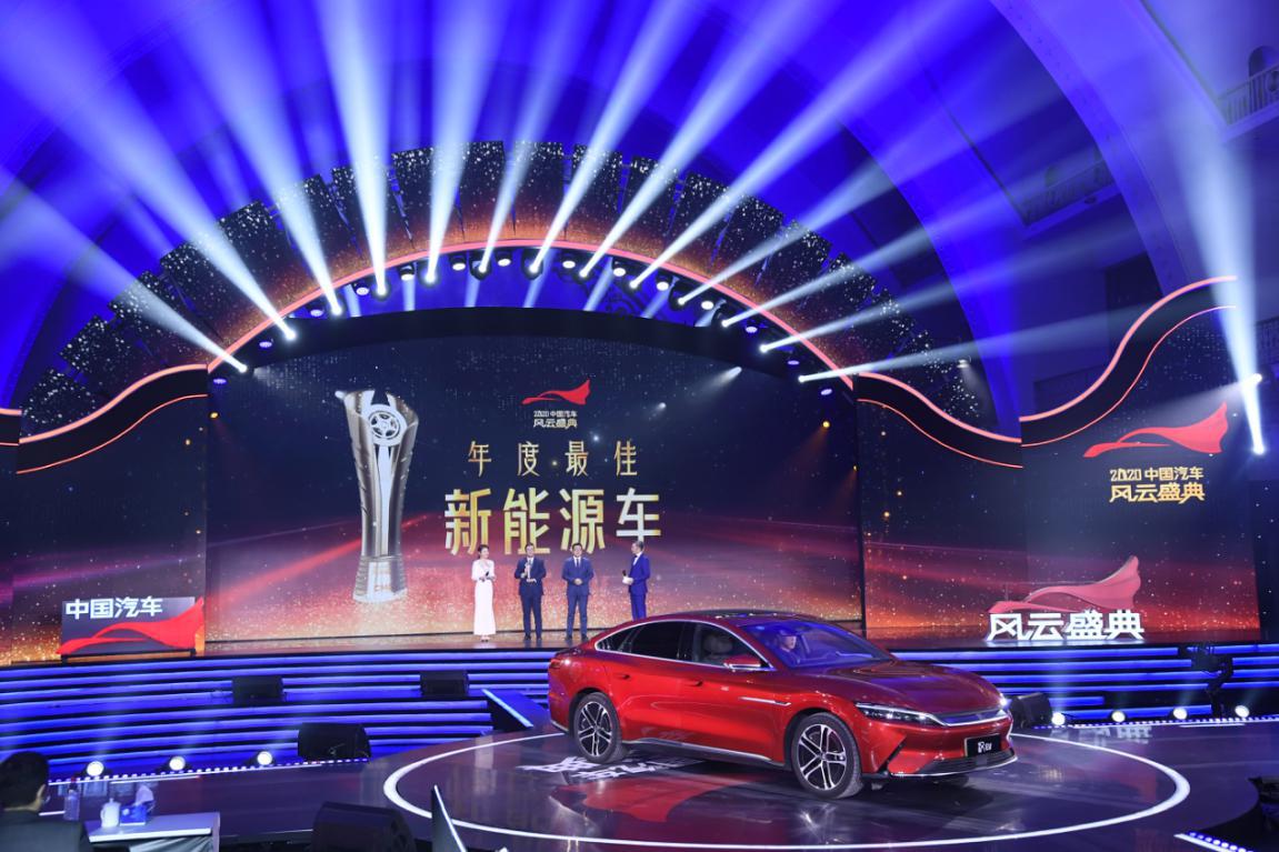 """比亞迪漢EV獲2020中國汽車風云盛典""""年度最佳新能源車"""""""