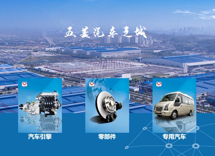 五菱汽车拟配股净筹5.38亿港元 逾半数用于新型电动物流车研发