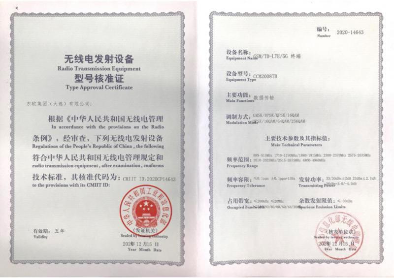 长城汽车5G车载无线终端获工信部技术认证