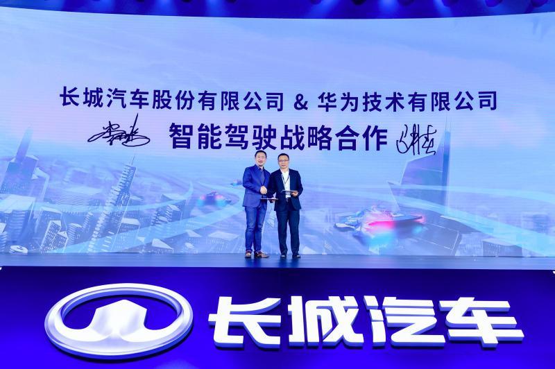 长城汽车与华为签署战略合作协议