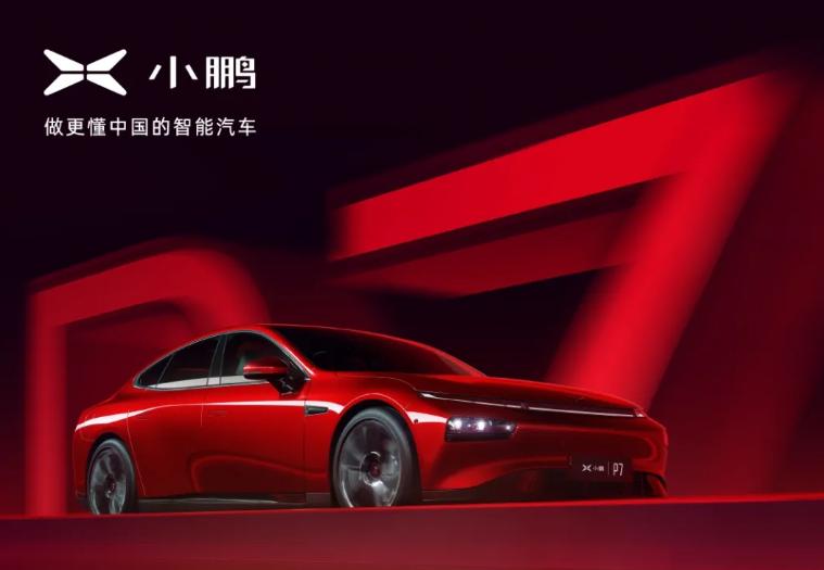 小鹏汽车今年1月交付6015台 同比增长470%