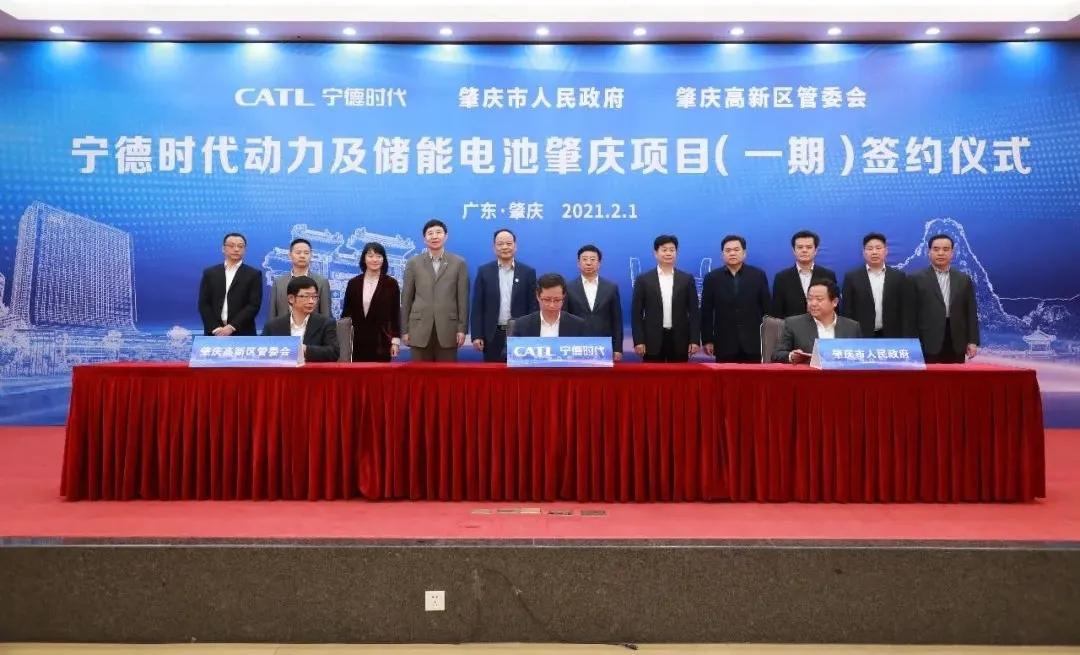 宁德时代与广东省政府在广州签署战略合作框架协议