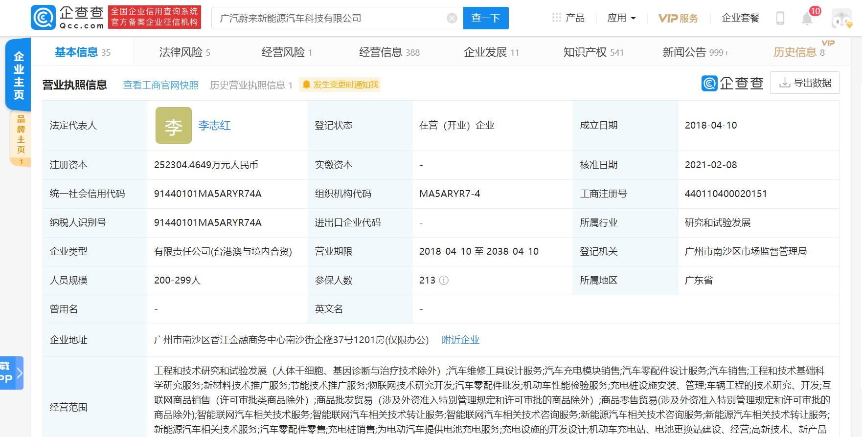 李斌退出广汽蔚来法定代表人 李志红继任