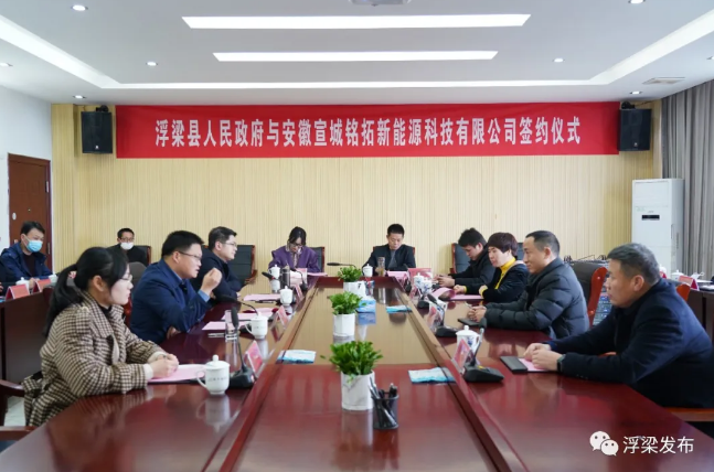 浮梁縣政府與宣城銘拓新能源科技有限公司舉行鋰電池新能源項目戰略合作簽約儀式