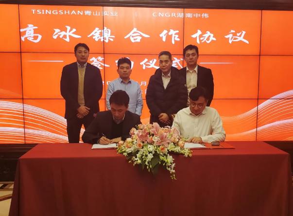 青山实业与华友钴业及中伟股份签订高冰镍供应协议 合计供应10万吨