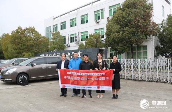 2021年中国电池新能源产业链调研团一行参观考察嘉远新能源