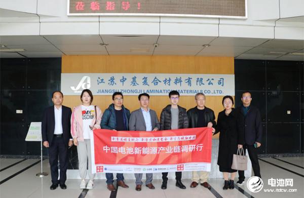 2021年中国电池新能源产业链调研团一行参观考察江苏中基