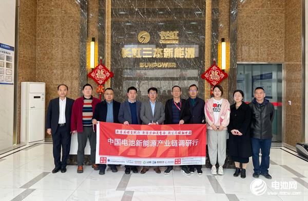 2021年中国电池新能源产业链调研团一行参观考察三杰新能源