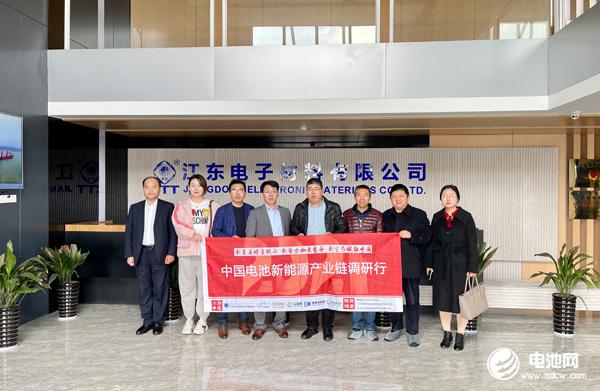 2021年中国电池新能源产业链调研团一行参观考察江东电子