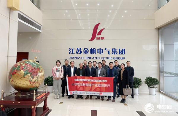 2021年中国电池新能源产业链调研团一行参观考察江苏金帆