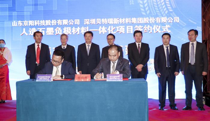 贝特瑞与京阳科技签约共建人造石墨负极材料一体化基地