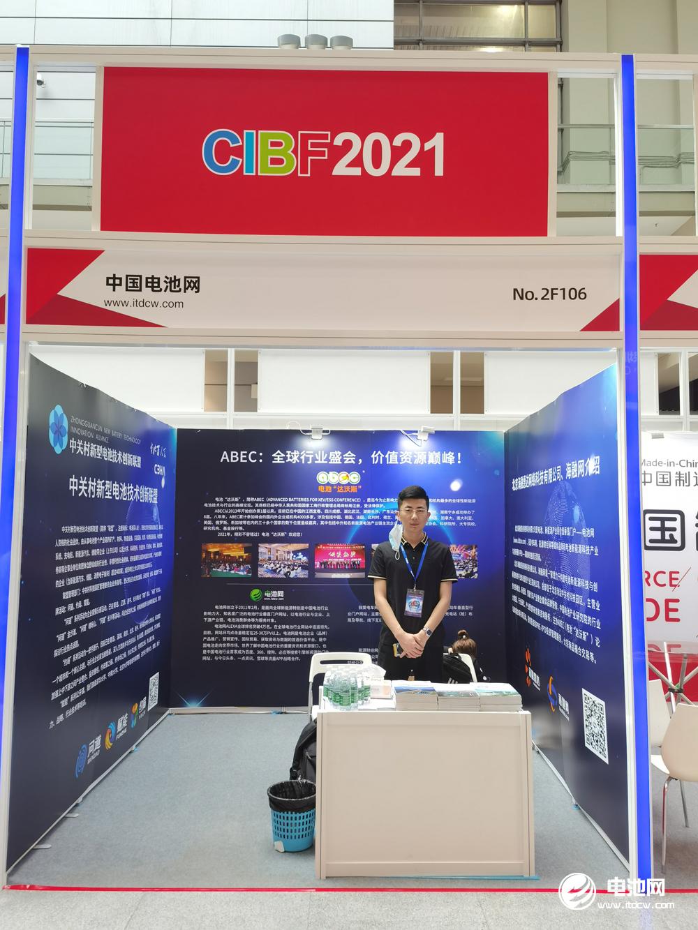 电池百人会、电池网、我爱电车网参展CIBF 2021 全面报道展会盛况