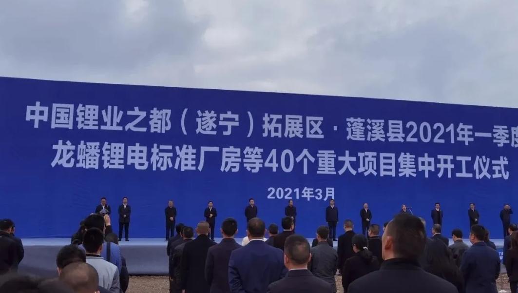 龙蟠科技四川遂宁产业园项目正式开工 一期规划建设2.5万吨磷酸铁锂电池材料