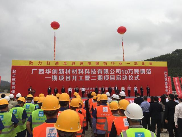 总投资约60亿元 广西华创新材10万吨铜箔项目正式开工