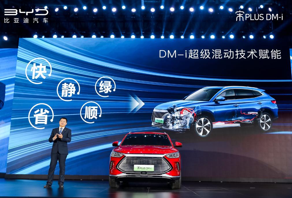 新能源汽车,电动汽车,宋PLUS DM-i