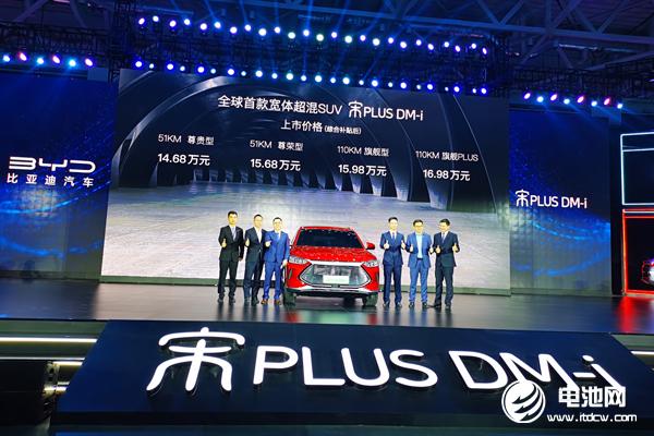 比亚迪刀片电池车型与产能双双扩展 DM-i超级混动又一款车型上市