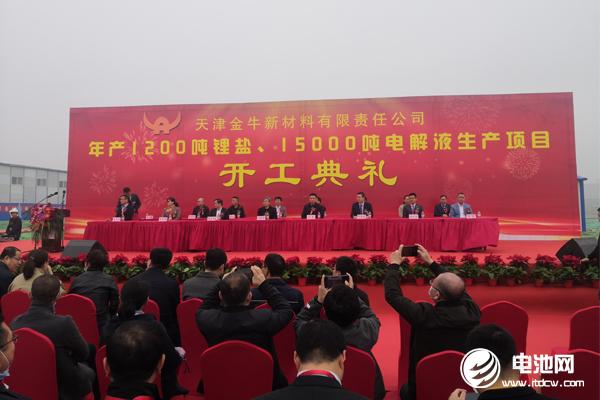 天津金牛年产1200吨锂盐及15000吨电解液生产项目开工