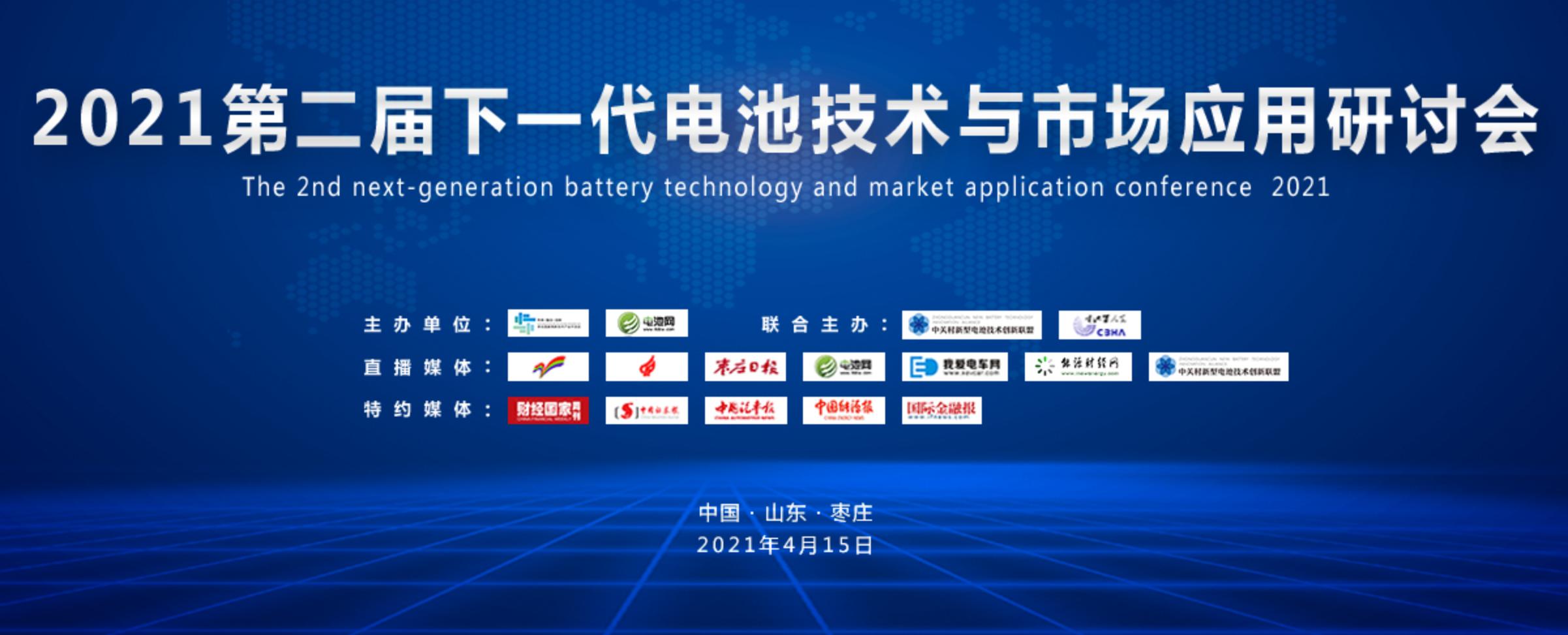 下一代电池研发方兴未艾,哪种技术路线最具投资价值?