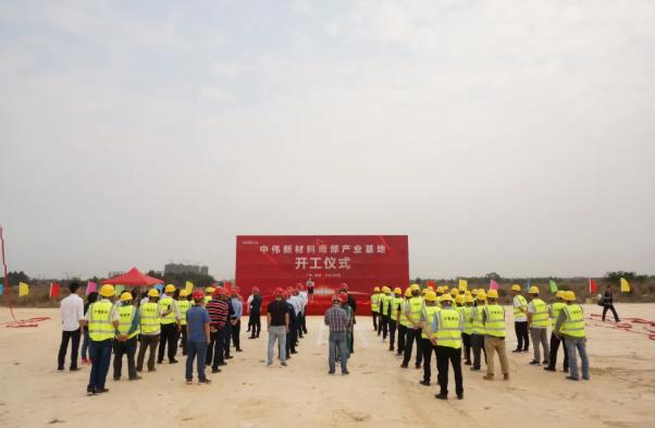 中伟新材料南部产业基地一期项目开工