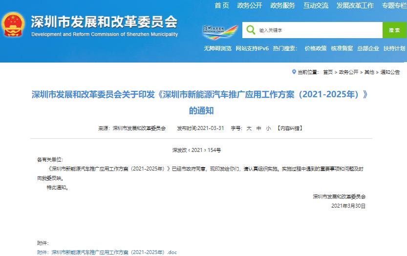 深圳印发新能源车推广应用工作方案 2025年保有量拟达100万辆