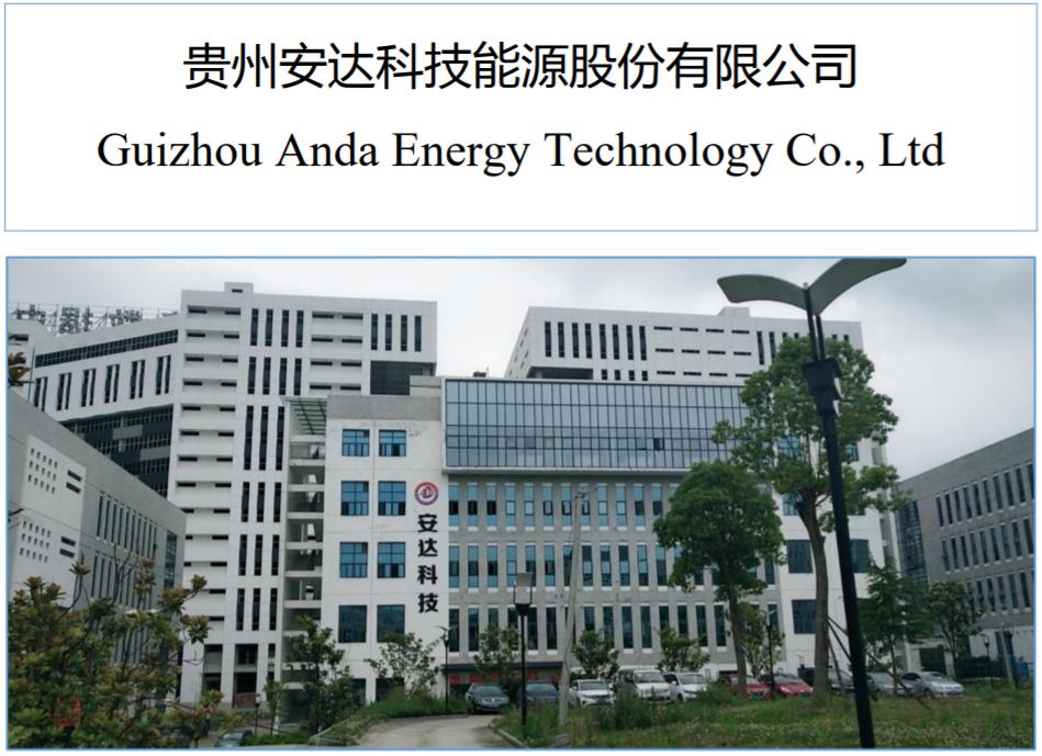 安达科技拟定增3.54亿扩产磷酸铁及磷酸铁锂 比亚迪参与认购