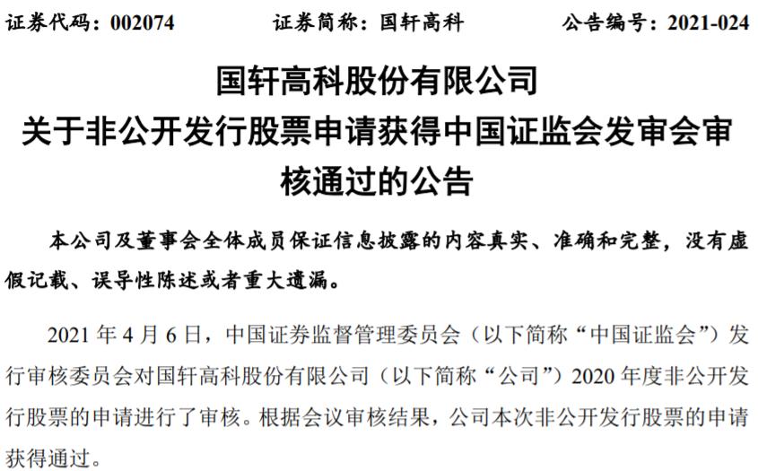 大众中国战略投资国轩高科获证监会核准 将成为其第一大股东