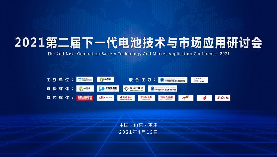 4月15日相约山东枣庄 2021第二届下一代电池技术与市场应用研讨会日程出炉