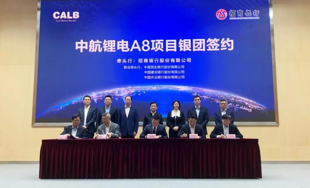 中航锂电A8项目银团成功签约 2025年电池总产能拟超200GWh