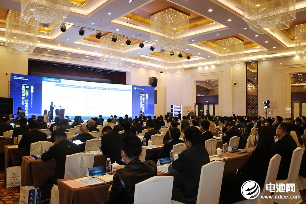 2021第二届下一代电池技术与市场应用研讨会