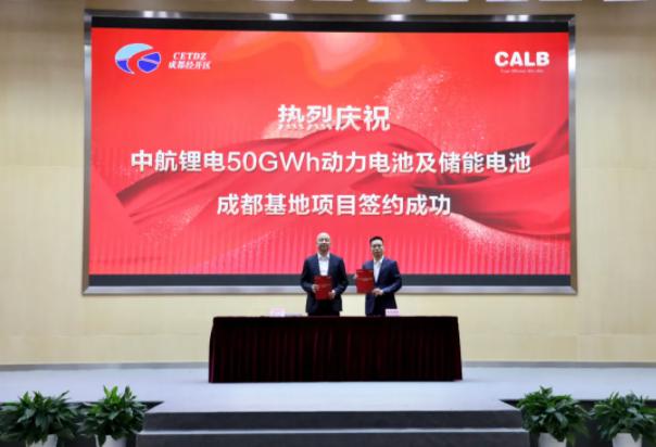 50GWh!中航锂电与成都经开区签署动力及储能电池项目合作